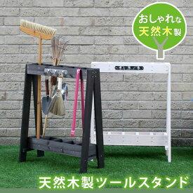 ツールスタンド TOST-720【送料無料 収納 木製 DIY ガーデニング ガーデンファニチャー アンティーク 園芸 傘立て】