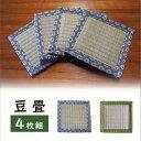 【純国産】豆畳 亀甲縁 グレー/グリーン 4枚セット 約15.5×15.5cm 日本製 い草 天然素材 ミニ畳
