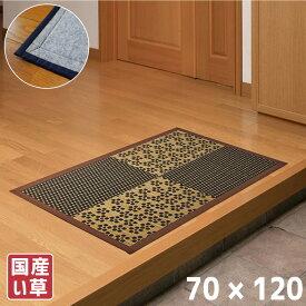 【純国産】玄関マット 花月 約70×120cm 日本製 い草 天然素材