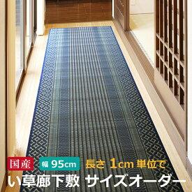 【純国産】廊下敷 サイズオーダー幅約95cm×長さ1cm単位でオーダーセピア ブルー 日本製 い草 天然素材 廊下 切り売りロングマット ロングカーペット