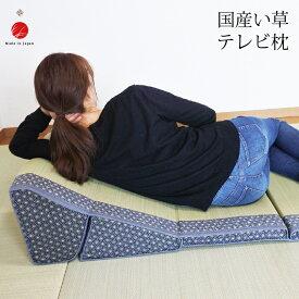 【純国産】4つ折れテレビ枕 刺子 約117×60×27cm 日本製 い草 天然素材 枕 ごろ寝 TV枕 マット 畳