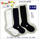 スクールソックス 日本製 吸水速乾 抗菌防臭 サポート、かかとつま先補強 丈夫な子供 靴下 無地 スクールソックス ハイソックス 774