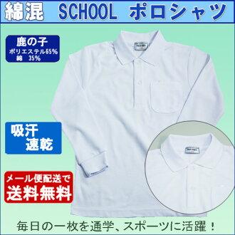 肺部的長袖白色 Polo 襯衫 (男女) 為 150-810 100-140 釐米