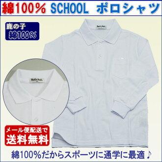 長袖馬球襯衫白色 100%棉長袖肺部,白色 polo 衫 (中性) 500 545 100-140 釐米