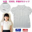 【ネコポス便送料無料】 スクール ポロシャツ 女の子 白 女児ポ...