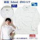【ネコポス便送料無料】長袖ポロシャツ白 スクール ポロシャツ ...