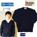 【日本製】『三菱レイヨン』スーパーキャメロン毛混学校用Vセーター 100-130cm 1枚メール便可 スクールセーター 毛玉…
