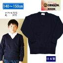 日本製 140-150cm 1枚ネコポス便可 スクールセーター 毛玉の出来にくい『三菱レイヨン』スーパーキャメロン毛混学校用…