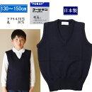国産毛混スクールセーター