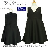 【FlowFree】フォーマルジャンバースカート13014110.120.130cm
