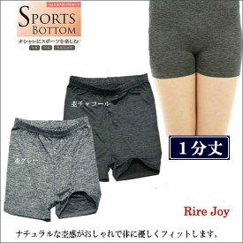 【Liapom】ナチュラル な 杢感で スポーツをしながら オシャレを楽しめる スポーツ レギンス1分丈 R060