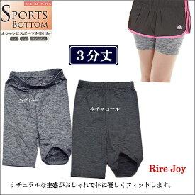 スポーツ レギンス スパッツ 3分丈 薄手のポリエステル素材 M〜L/L〜LL 杢グレー/杢チャコール