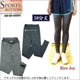 【Liapom】ナチュラル な 杢感で スポーツをしながら オシャレを楽しめる スポーツ レギンス  10分丈