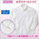 【スクール】形態安定・女児長袖スクールシャツ 116-00 130〜150cm 白 ブラウス