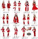 ランキング1位獲得♪ サンタクロース バリエーション沢山♪【12タイプ】  コスプレ /コスチューム サンタ 衣装/ X'…