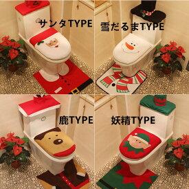 かわいい♪ トイレカバー 3点セット 4タイプ クリスマス サンタ  雪だるま  鹿ちゃん 妖精     選べるおしゃれなトイレカバー3点セット★インテリアアイテム