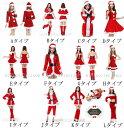 【ランキング1位獲得】サンタクロース バリエーション沢山♪【12タイプ】コスプレ /コスチューム サンタ 衣装/ X'mas…