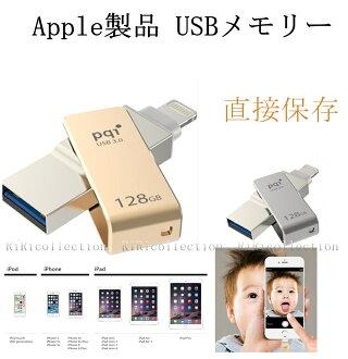 能立即交纳♪iPhone外置型USB存储器2色黄金灰色pqi iconnect 128GB 3.0拍摄时直接保存,在存储器增设容量不足支持解决照片动画保存轻松附带♪吊带的♪手机智慧型手机个人电脑iPhone7/7Plus/SE/6s/6sPlus的/ipod/ipad/Apple