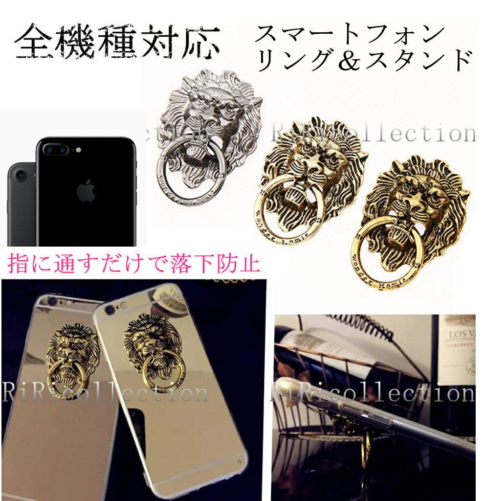 新色 スマートフォン  全機種対応 スタンド ライオン リング 落下防止 滑り防止 スマホスタンド スマホリング iphone X 7 6S 6 5SE 5S 5 iphone8 7 plus 6S 6 5SE 5S 5 galaxys スマホ iphone ケース 別売 カップル ペア タブレット