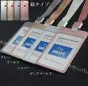 即納♪IDカード アルミ製 大きいサイズ  対応カードサイズ100×69MM おしゃれ 新入社員 パス入れ パスホルダー …