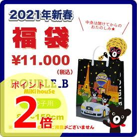 【ポイント2倍】【ミキハウス福袋】ダブルB 1万円 2021年新春福袋【予約・送料無料】