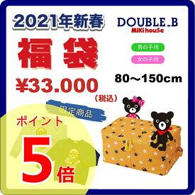 【ポイント5倍】【ミキハウス福袋】ダブルB 3万円 2021年新春福袋【予約・送料無料】