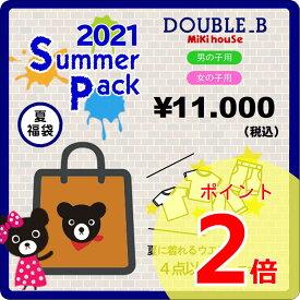 【ポイント2倍】【ミキハウス福袋】【2021年夏物福袋】【ダブルB サマーパック1万円】【予約・送料無料】