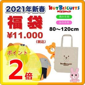 【ポイント2倍】【ミキハウス福袋】ホットビスケッツ1万円 2021新春福袋【防寒タイプ】【予約・送料無料】