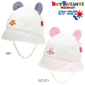 【ポイント10倍】【ミキハウス】帽子 SS(40-44cm) S(44-48cm)4500【10800円以上で送料無料(国内)】
