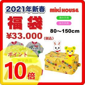 【ポイント10倍】【ミキハウス福袋】3万円2021 年新春福袋【予約・送料無料】