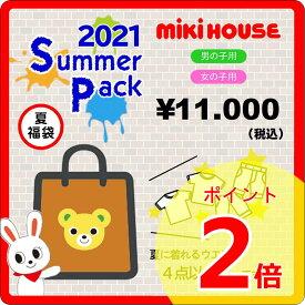 【ポイント2倍】【ミキハウス福袋】【2021年夏物福袋】【サマーパック1万円】【予約・送料無料】