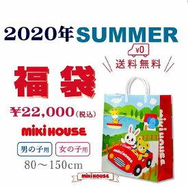 【ポイント2倍】【ミキハウス】2020年MH2万円サマーパック【送料無料】
