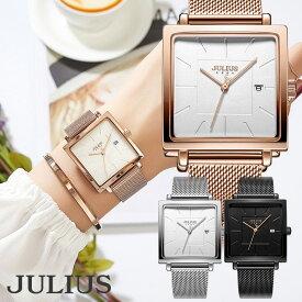 腕時計 レディース 防水 レディー腕時計 おしゃれ 人気 ブレスレット 20代 30代 40代 50代 四角 スクエア カレンダー 日付 大きめ BIG ビッグ JULIUS プレゼント ギフト 入学祝い 卒業 母の日 ホワイトデー 時計 送料無料