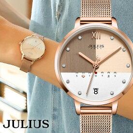 腕時計 レディース ブランド 時計 防水 レディース腕時計 おしゃれ シンプル カジュアル 10代 20代 30代 40代 カレンダー 曜日 日付 JULIUS プレゼント ギフト 入学祝い 卒業 母の日 クリスマス 時計
