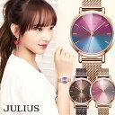 腕時計 レディース ブランド 防水 レディース腕時計 おしゃれ グラデーション メタルベルト 人気 20代 30代 40代 JULI…