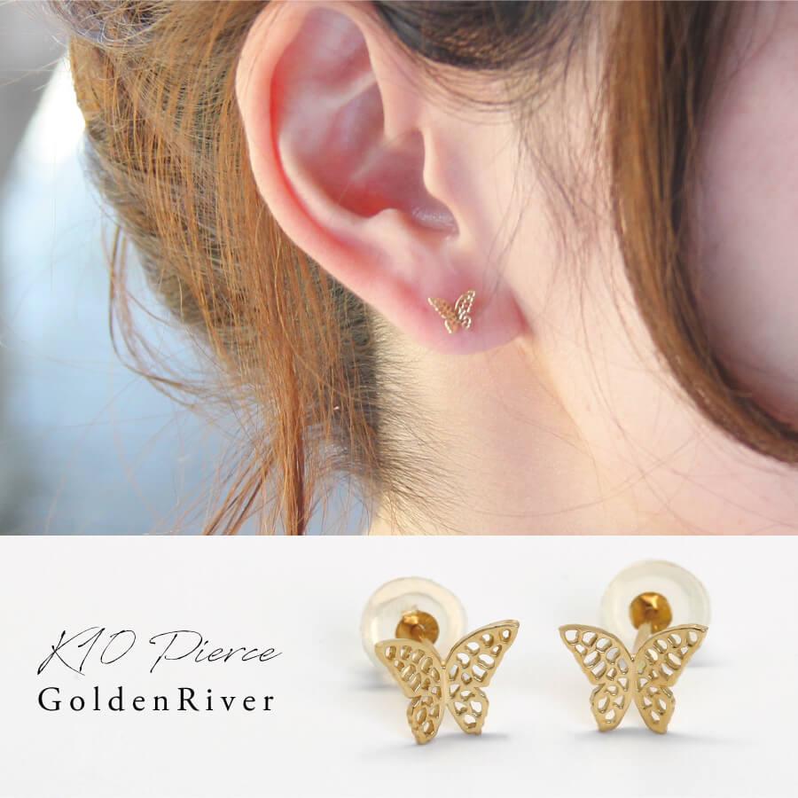 ピアス ゴールド pierce K10ゴールド 透かし バタフライ 蝶 butterfly レディス 女性用 10金 10K