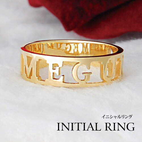 K18 18金 リング イニシャルリング ネームリング イニシャル ネーム リング 透かし彫り ゴールド ペアリング 名前 リング 指輪 ギフ プレゼン シルバー925【ラッピングの状態でお届け】