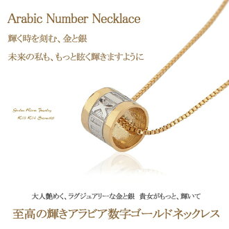 K18/K14項鏈阿拉伯號碼數字黄金&白色合金項鏈環型