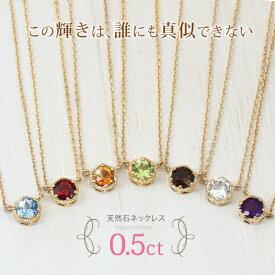 【送料無料】0.5ct 一粒 天然石ネックレス K18 18金 18k ゴールド レディース【ラッピングの状態でお届け】