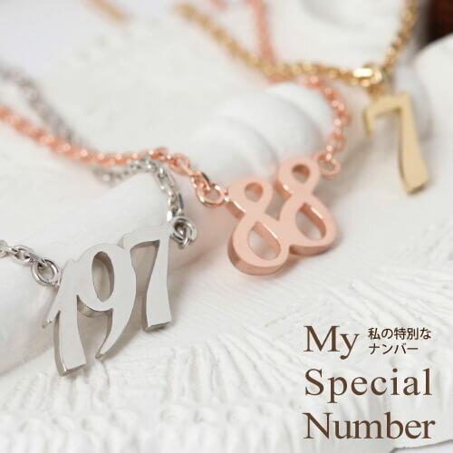 ナンバーネックレス 数字 マイナンバー ラッキーナンバー 記念日 誕生日 K18 18金 シルバー925 ※代引不可※ 名入れ可 ラッピング無料