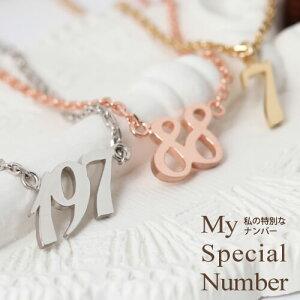 K18 18金 18k ナンバーネックレス 数字 マイナンバー ラッキーナンバー 記念日 誕生日 シルバー925
