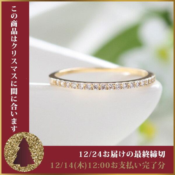 エタニティリング ハーフエタニティリング ゴールド リング 18金 14金 K18 K14 クリスマス プレゼント 指輪