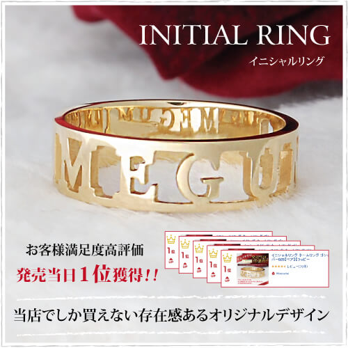 9/26(水)9:59迄【MAX2,000円クーポン配布中】 イニシャルリング ネームリング k18 18金 リング ペアリング 名前 ゴールド 透かし彫り 指輪 K18 シルバー925 指輪 名入れ可【ラッピングの状態でお届け】