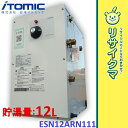 【中古】M▽iTOMIC 日本イトミック 2012年 貯湯12L 1.1kw ESN12ARN111AO (03929)