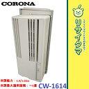 【中古】FA54▲コロナ 窓用エアコン 2014年 1.4/1.6kw 〜6畳 CW-1612