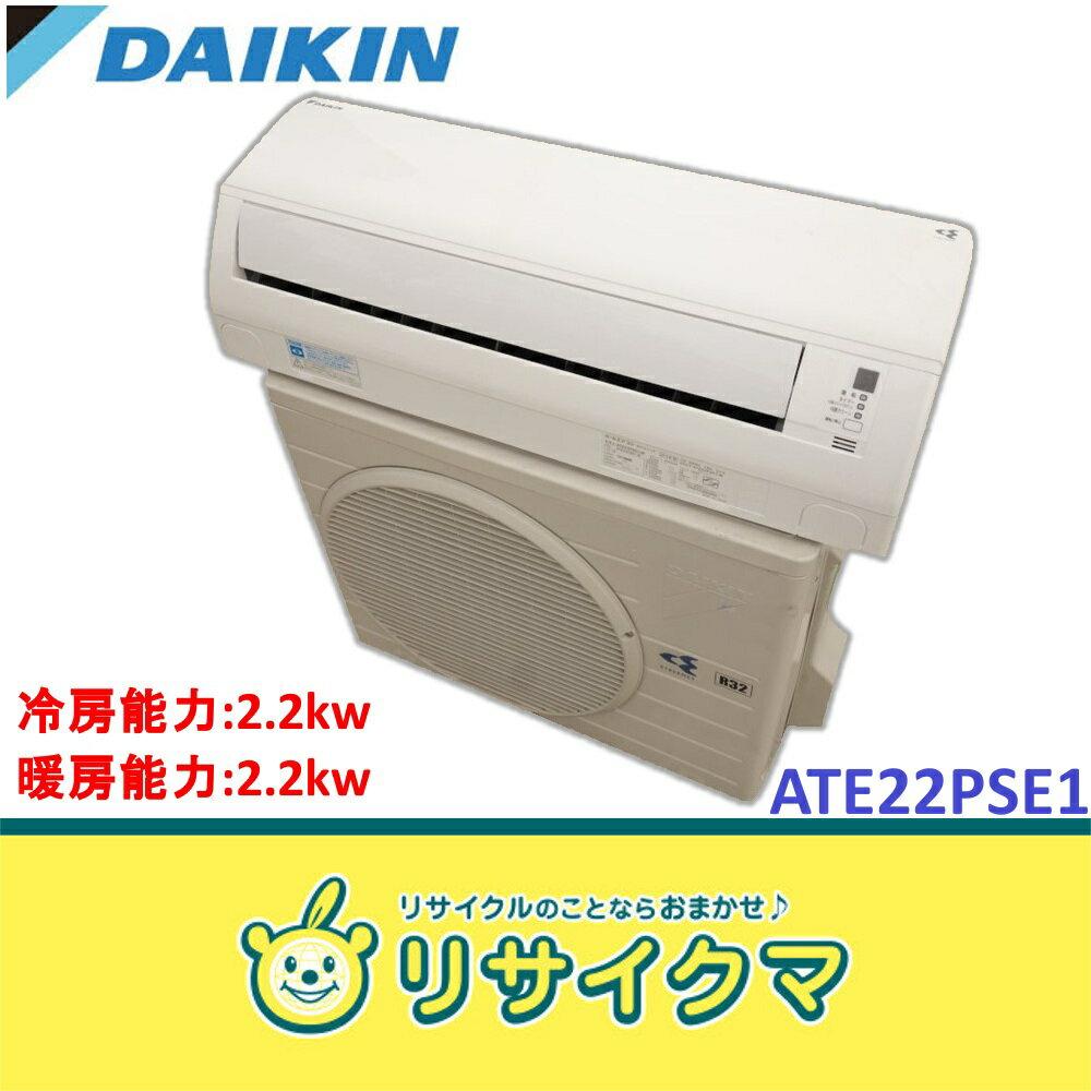 【中古】RA111▲ダイキン ルームエアコン 2013年 2.2kw 〜8畳 ATE22PSE1