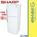 【中古】KK354▽シャープ 冷蔵庫 228L 2009年 2ドア 大容量 SJ-23R