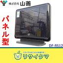 【中古】MK806△ヤマゼン パネル型 セラミックファンヒーター 2012年 DF-RS12
