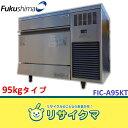 【中古】OC399▲フクシマ 製氷機 キューブアイス 2012年 95kgタイプ FIC-A95KT スコップ付