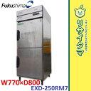 【中古】OC430▼フクシマ 業務用冷蔵庫 縦型2面 650L EXD-250RM7